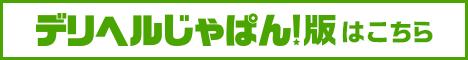秘密の家庭教師店舗詳細【デリヘルじゃぱん】