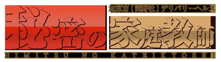 加東市(滝野社)発デリヘル「秘密の家庭教師」【公式サイト】